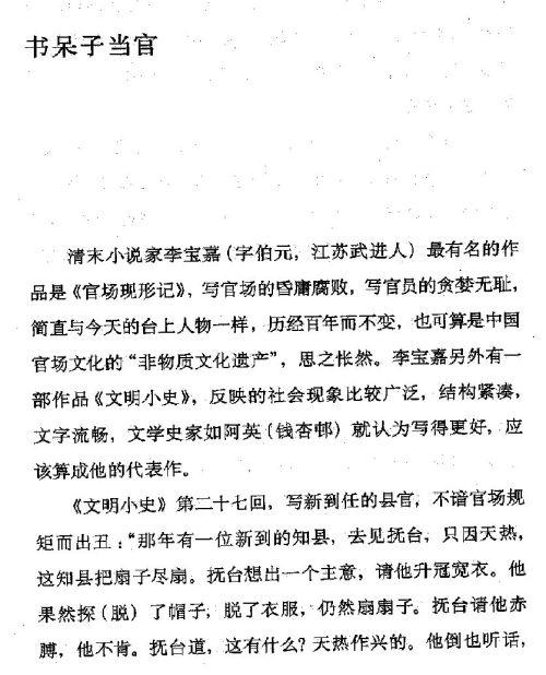迷死人的故事 ( 69-1 )