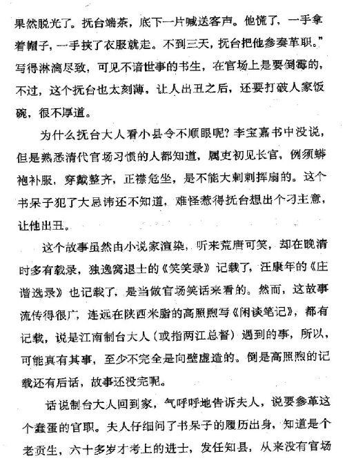 迷死人的故事 ( 69-2 )