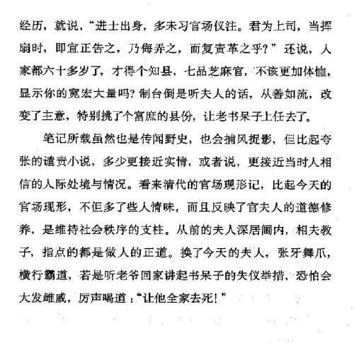迷死人的故事 ( 69-3 )