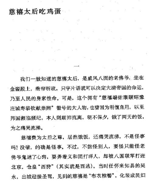 迷死人的故事 ( 70-1 )