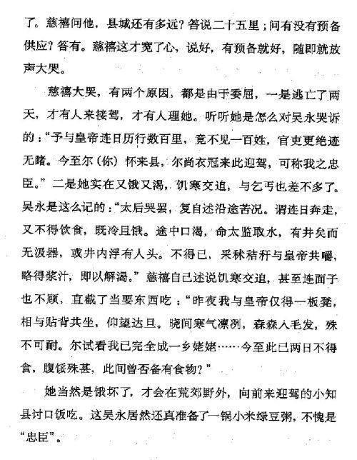 迷死人的故事 ( 70-2 )