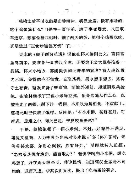 迷死人的故事 ( 70-3 )