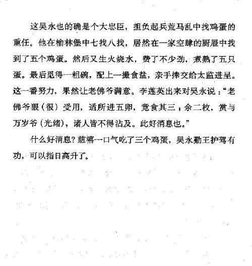 迷死人的故事 ( 70-4 )