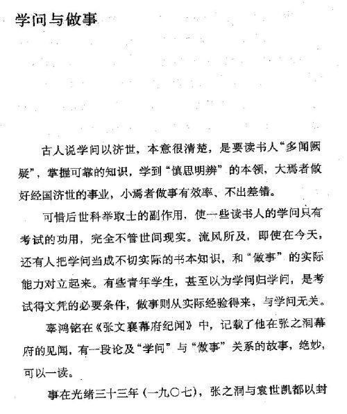 迷死人的故事 ( 73-1 )