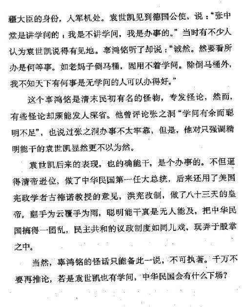 迷死人的故事 ( 73-2 )
