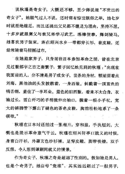 迷死人的故事 ( 74-2 )