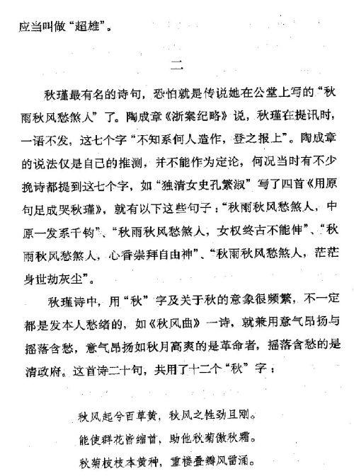 迷死人的故事 ( 74-3 )
