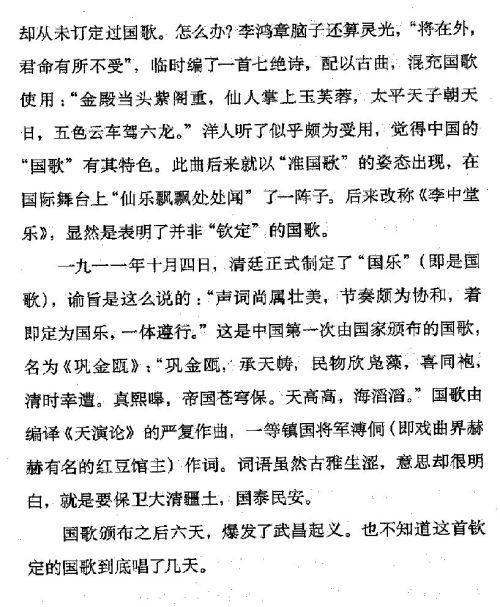 迷死人的故事 ( 75-3 )