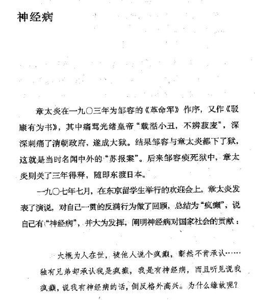 迷死人的故事 ( 77-1 )