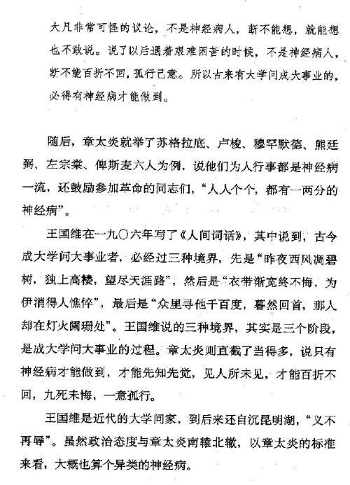 迷死人的故事 ( 77-2 )