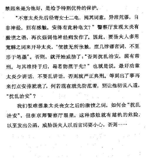 迷死人的故事 ( 78-4 )