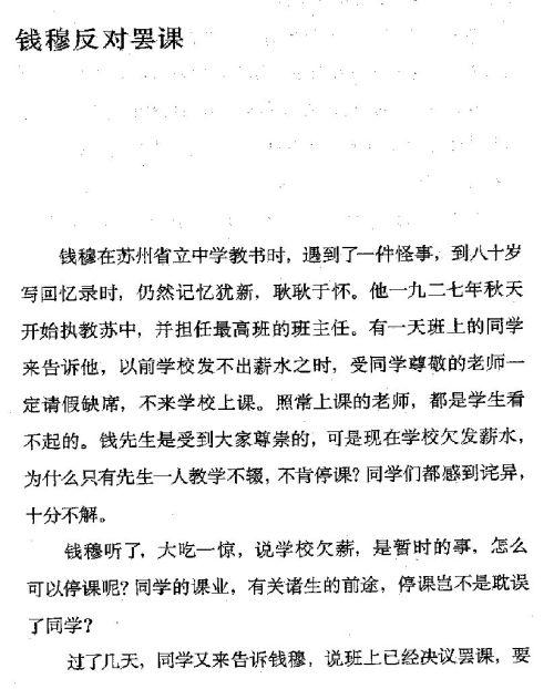 迷死人的故事 ( 79-1 )
