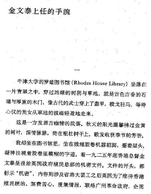 迷死人的故事 ( 81-1 )
