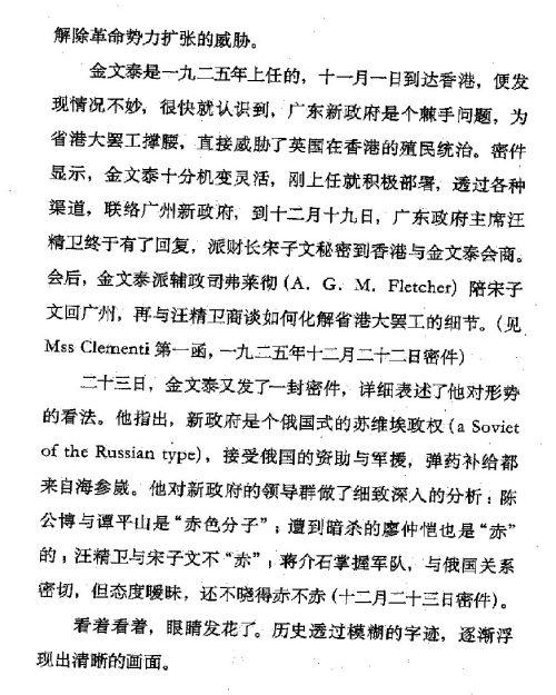 迷死人的故事 ( 81-2 )