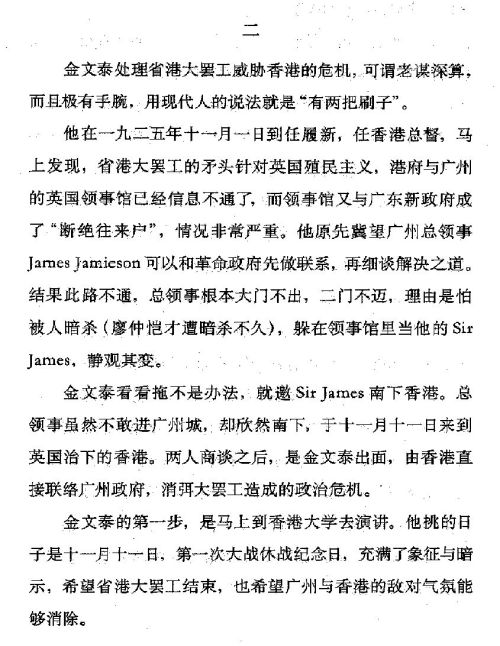 迷死人的故事 ( 81-3 )