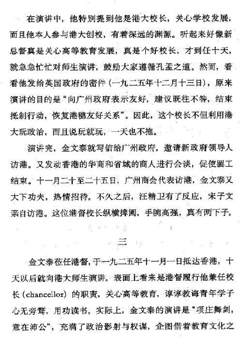 迷死人的故事 ( 81-4 )