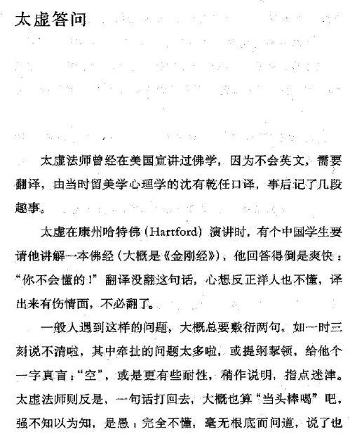 迷死人的故事 ( 82-1 )