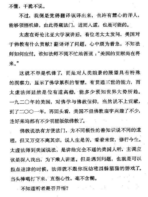 迷死人的故事 ( 82-2 )