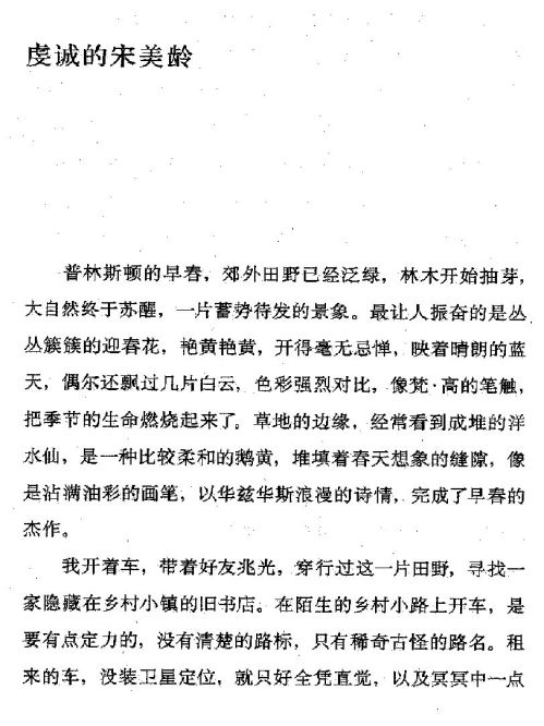 迷死人的故事 ( 83-1 )