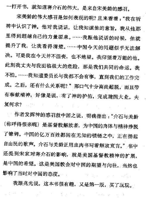 迷死人的故事 ( 83-3 )