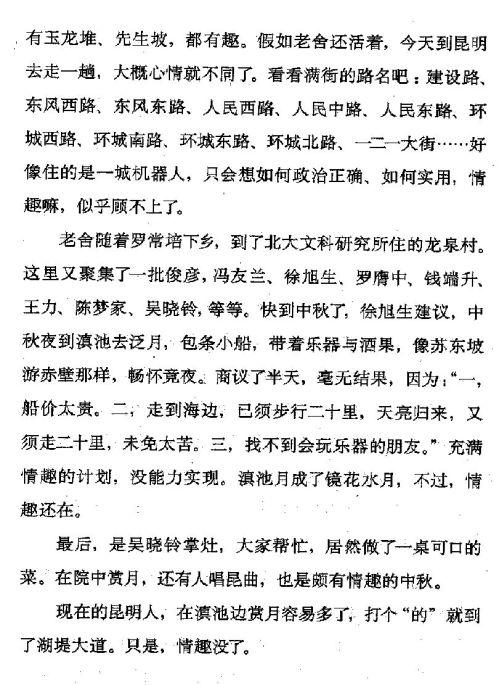 迷死人的故事 ( 84-2 )