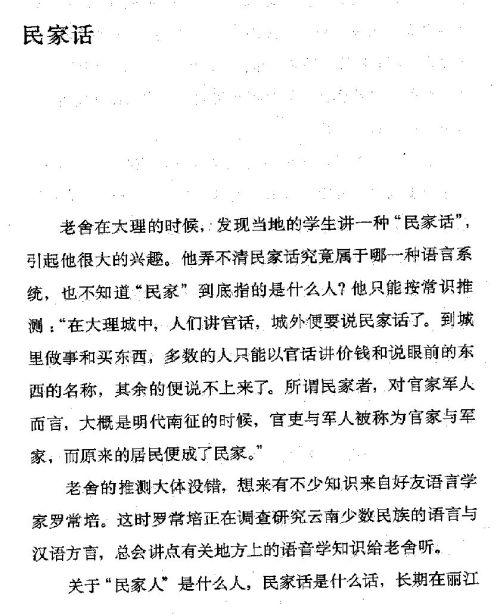 迷死人的故事 ( 85-1 )