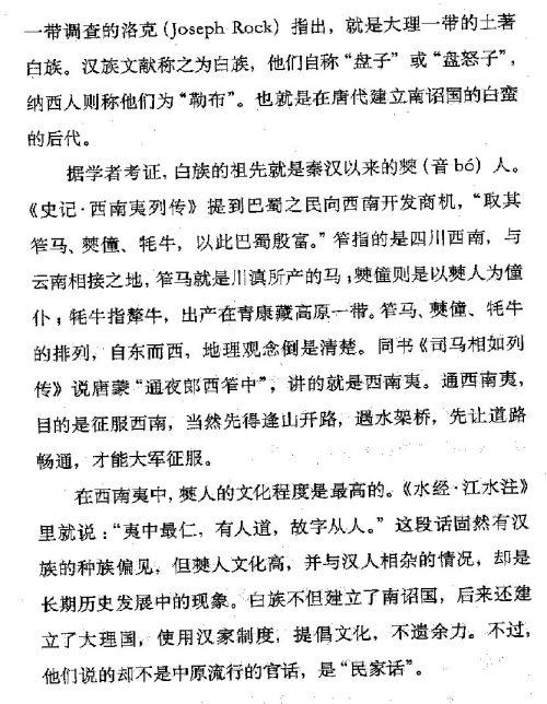 迷死人的故事 ( 85-2 )