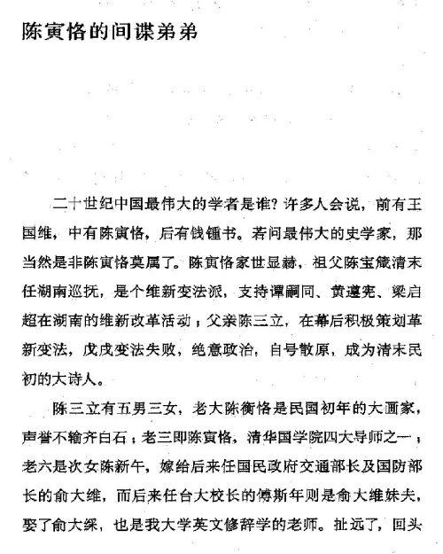 迷死人的故事 ( 86-1 )