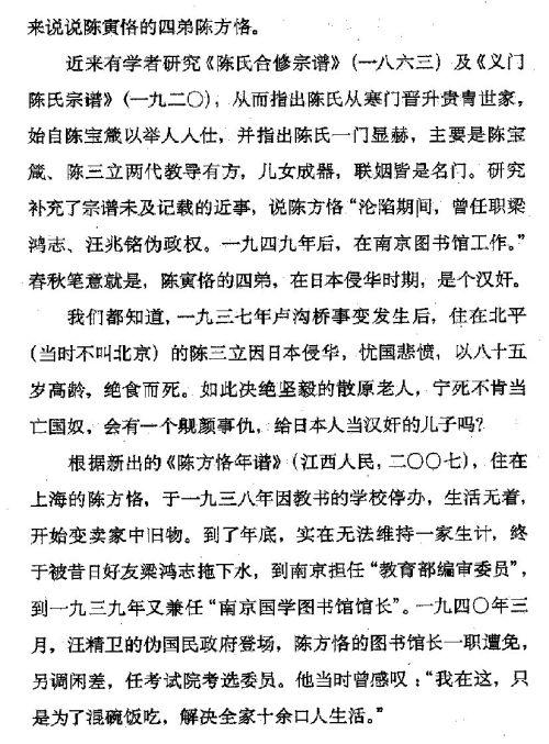 迷死人的故事 ( 86-2 )