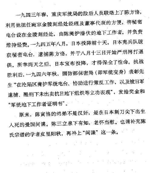 迷死人的故事 ( 86-3 )