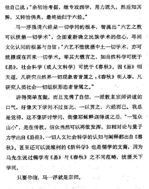 迷死人的故事 ( 87-2 )