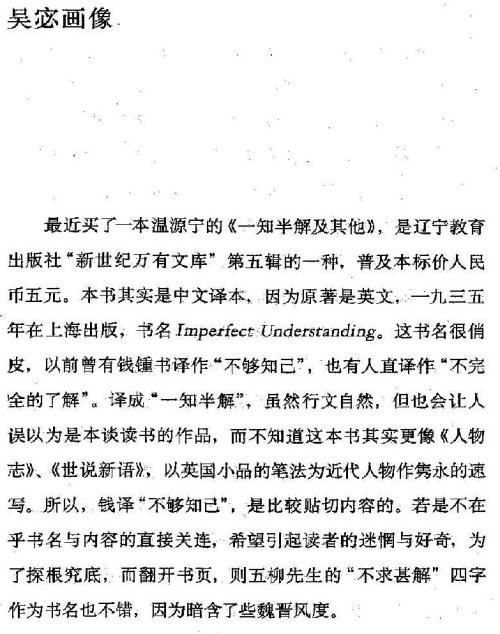 迷死人的故事 ( 88-1 )