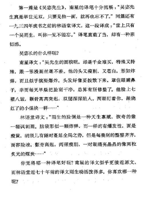 迷死人的故事 ( 88-2 )
