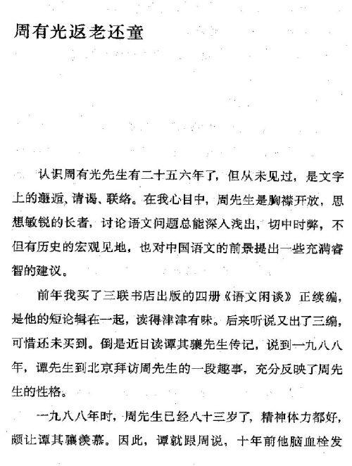 迷死人的故事 ( 89-1 )