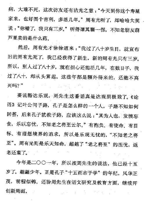 迷死人的故事 ( 89-2 )