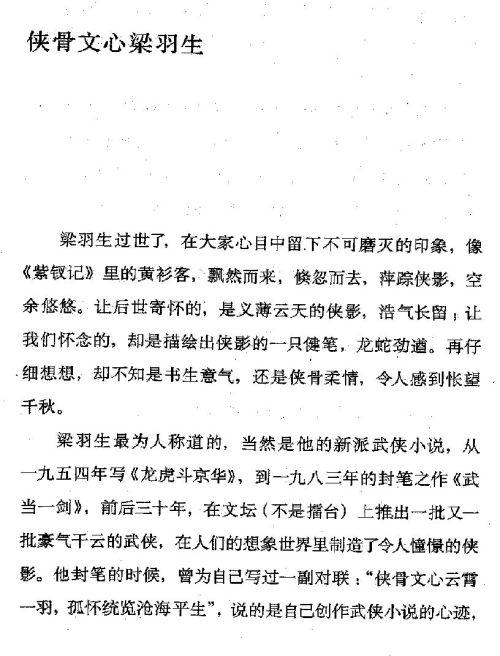 迷死人的故事 ( 90-1 )