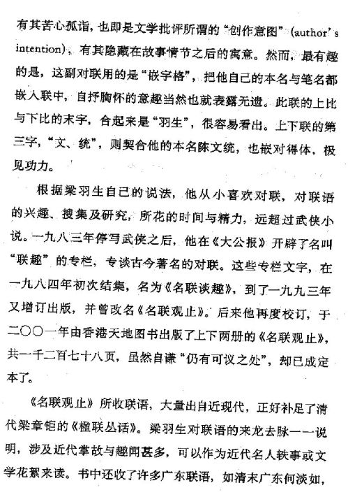 迷死人的故事 ( 90-2 )