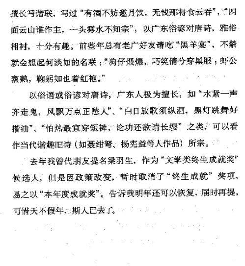 迷死人的故事 ( 90-3 )