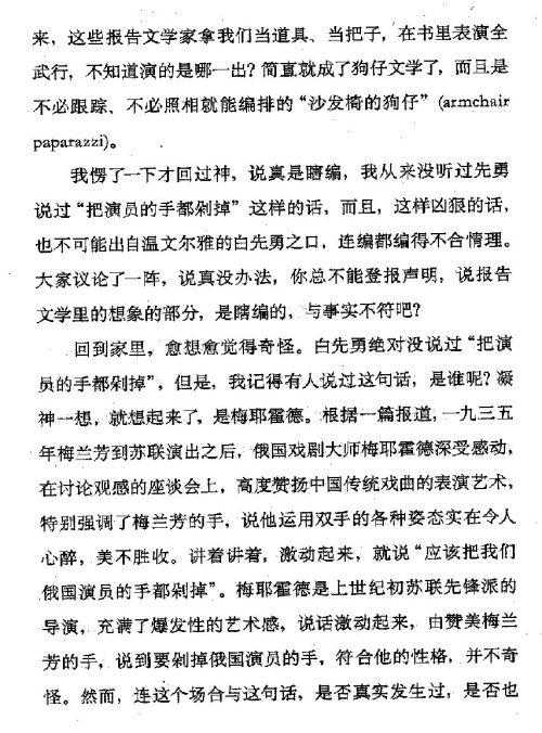 迷死人的故事 ( 91-2 )