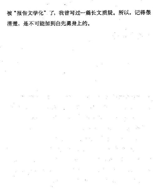 迷死人的故事 ( 91-3 )