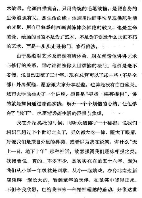 迷死人的故事 ( 92-2 )
