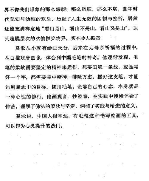 迷死人的故事 ( 92-3 )