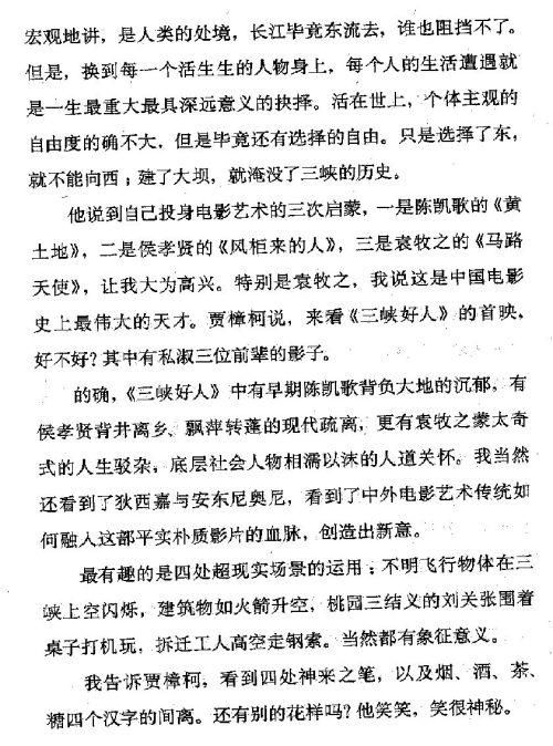 迷死人的故事 ( 93-2 )