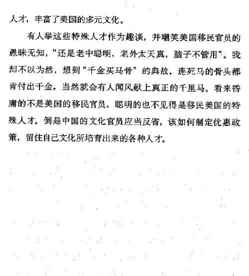 迷死人的故事 ( 94-3 )