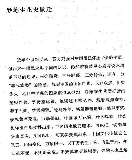 迷死人的故事 ( 95-1 )