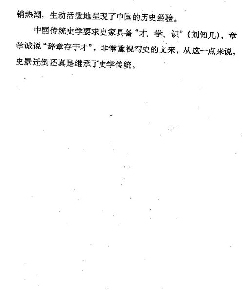 迷死人的故事 ( 95-4 )