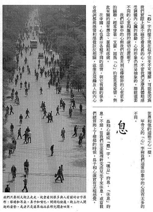漢字的故事 ( 10 )