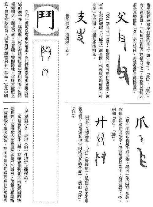 漢字的故事 ( 13 )