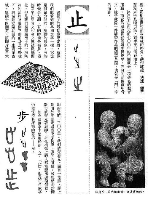 漢字的故事 ( 14 )