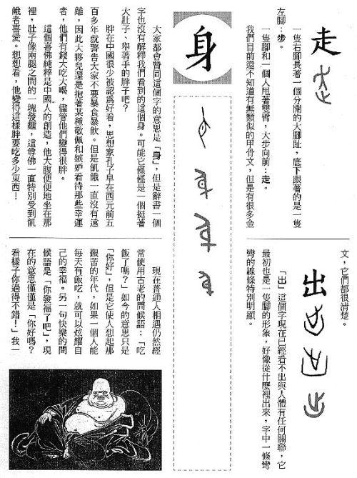漢字的故事:<人和人類 ( 1-15 )>
